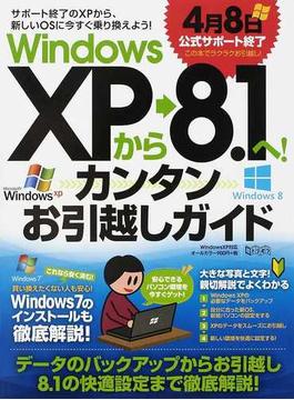 Windows XPから8.1へ!カンタンお引越しガイド サポート終了のXPから、新しいOSに今すぐ乗り換えよう!