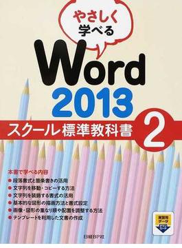 やさしく学べるWord 2013スクール標準教科書 2