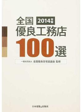 全国優良工務店100選 2014年版