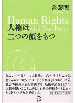 人権は二つの顔をもつ