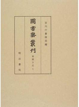 圖書寮叢刊 看聞日記7 自嘉吉三年四月至宝徳四年七月
