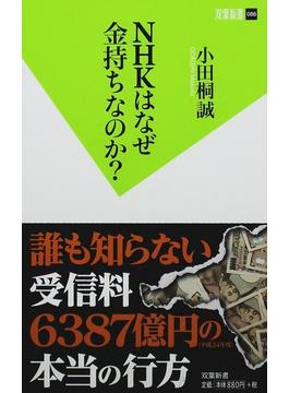 NHKはなぜ金持ちなのか?(双葉新書(教養))