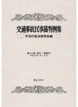 交通事故民事裁判例集 第44巻索引・解説号 平成23年1月〜12月
