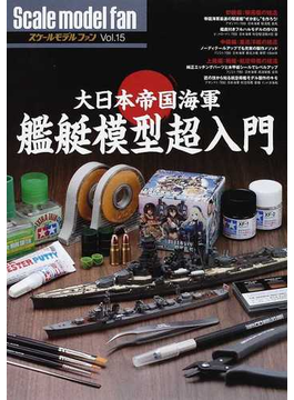 スケールモデルファン Vol.15 大日本帝国海軍艦艇模型超入門