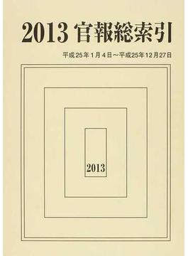 官報総索引 2013 2013.1.4〜2013.12.27