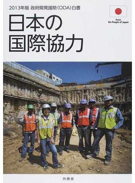 政府開発援助〈ODA〉白書 2013年版 日本の国際協力