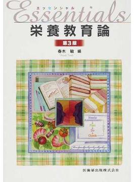 エッセンシャル栄養教育論 第3版