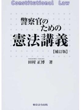 警察官のための憲法講義 補訂版