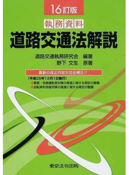 道路交通法解説 執務資料 16訂版