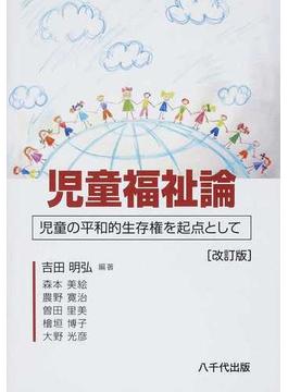 児童福祉論 児童の平和的生存権を起点として 改訂版