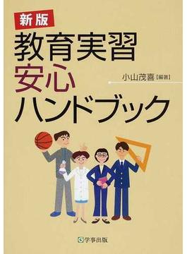 教育実習安心ハンドブック 新版