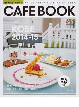 神戸カフェブック 2014−15(SEIBIDO MOOK)