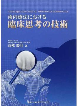 歯内療法における臨床思考の技術