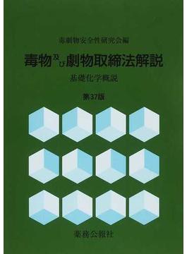 毒物及び劇物取締法解説 基礎化学概説 第37版