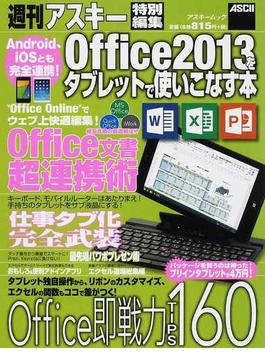 Office 2013をタブレットで使いこなす本 Android、iOSとも完全連携! 快適技から互換性・変換までよくわかる