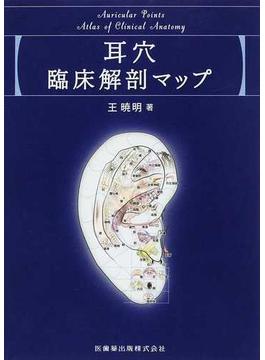 耳穴臨床解剖マップ