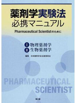 薬剤学実験法必携マニュアル Pharmaceutical Scientistのために 1 物理薬剤学