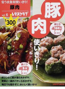 豚肉使いきり!(レタスクラブMOOK)