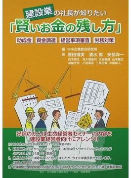 建設業の社長が知りたい「賢いお金の残し方」 助成金 資金調達 経営事項審査 労務対策