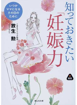 知っておきたい「妊娠力」 いつかママになるその日のために(静山社文庫)