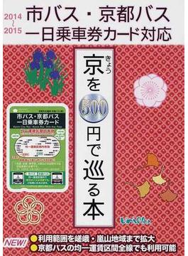 きょうを500円で巡る本 '14〜'15