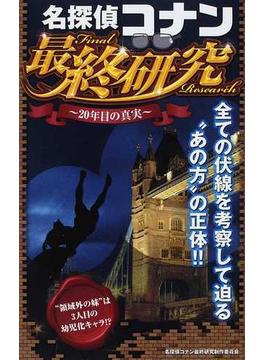 名探偵コナン最終研究 20年目の真実(サクラ新書)