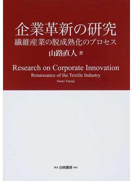 企業革新の研究 繊維産業の脱成熟化のプロセス