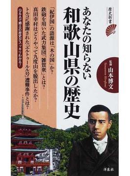 あなたの知らない和歌山県の歴史(歴史新書)