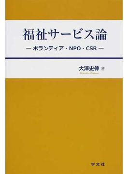 福祉サービス論 ボランティア・NPO・CSR