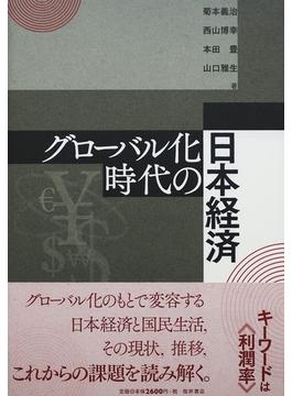グローバル化時代の日本経済
