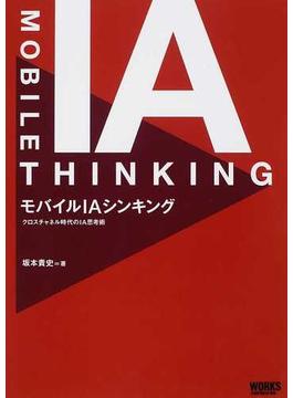 モバイルIAシンキング クロスチャネル時代のIA思考術