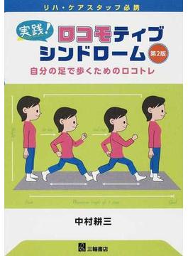 実践!ロコモティブシンドローム リハ・ケアスタッフ必携 自分の足で歩くためのロコトレ 第2版