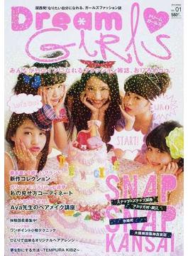 Dream GIRLS 関西発!なりたい自分になれる、ガールズファッション誌 Vol.01(2014SPRING)