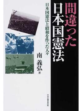 間違った日本国憲法 日本国憲法と昭和を作った人々