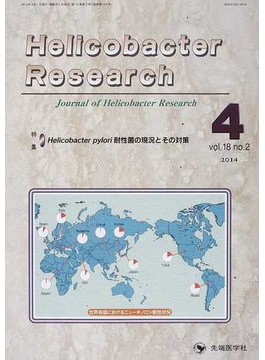 Helicobacter Research Journal of Helicobacter Research vol.18no.2(2014−4) 特集Helicobacter pylori耐性菌の現況とその対策
