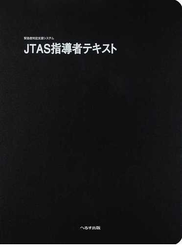 JTAS指導者テキスト 緊急度判定支援システム