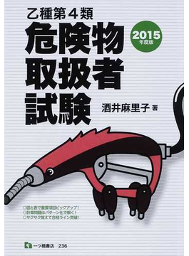 乙種第4類危険物取扱者試験 2015年度版