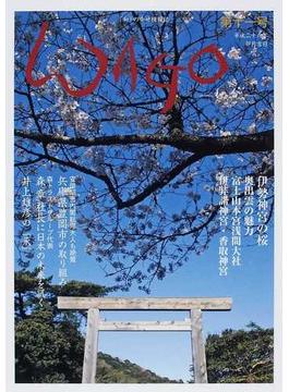 WAGO 「和」の幸せ情報誌 神社と元気になろう! 第11号(2014年)