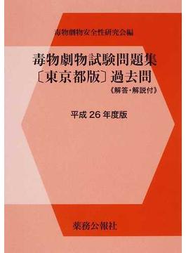 毒物劇物試験問題集〈東京都版〉過去問 平成26年度版
