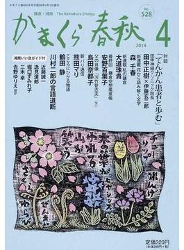 かまくら春秋 鎌倉・湘南 No.528