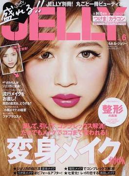 盛れる!!JELLY VOL.6 別冊・変身メイクBOOK(ぶんか社ムック)