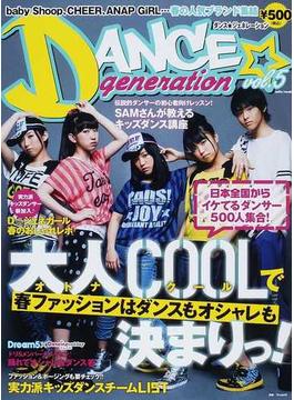DANCE☆generation vol.5 baby Shoop、CHEER、ANAP GiRL…春の人気ブランド集結(saita mook)