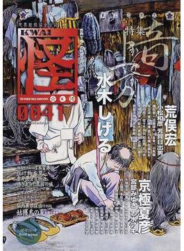 怪 世界妖怪協会公認 0041(カドカワムック)