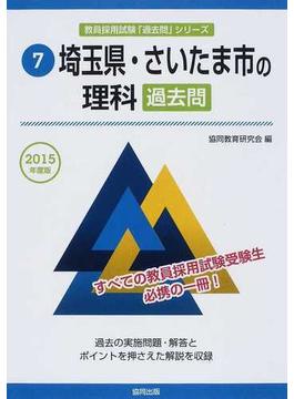 埼玉県・さいたま市の理科過去問 2015年度版