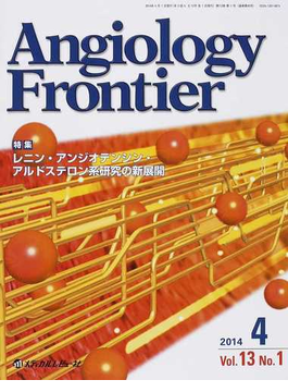 Angiology Frontier Vol.13No.1(2014.4) 特集レニン・アンジオテンシン・アルドステロン系研究の新展開
