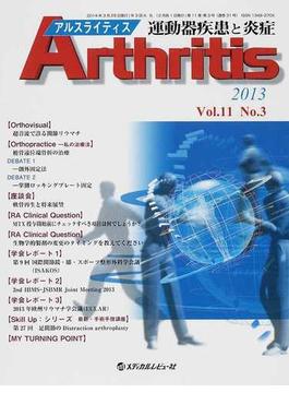 アルスライティス 運動器疾患と炎症 Vol.11No.3(2013) 〈座談会〉軟骨再生と将来展望