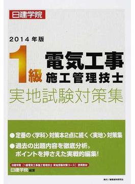 1級電気工事施工管理技士実地試験対策集 2014年版