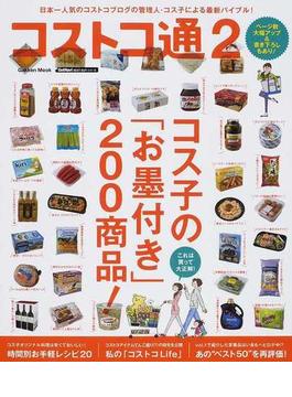 コストコ通 日本一わかりやすいコストコの教科書第2弾 2 コス子の「お墨付き」200商品!(学研MOOK)