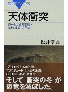 天体衝突 斉一説から激変説へ地球、生命、文明史(ブルー・バックス)