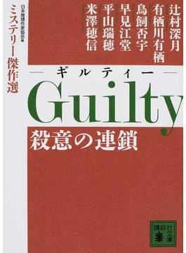 Guilty殺意の連鎖(講談社文庫)